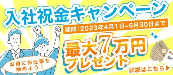 春だ!\転職応援/お祝い金『最大5万円』キャンペーン